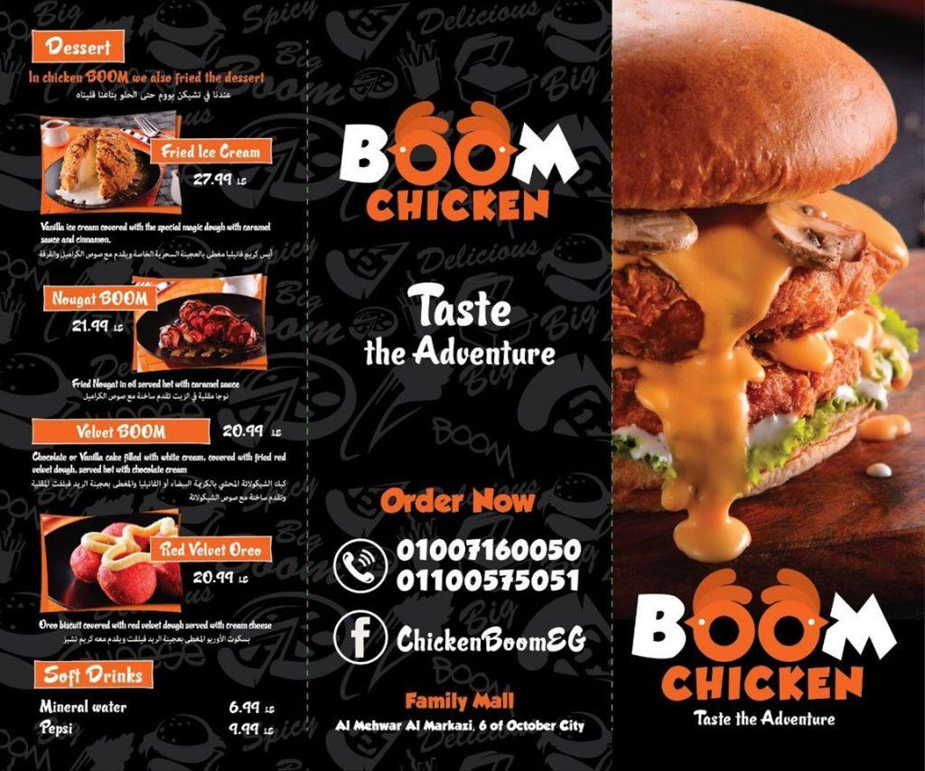 أسعار منيو وفروع ورقم مطعم تشيكن بوم Chicken Boom