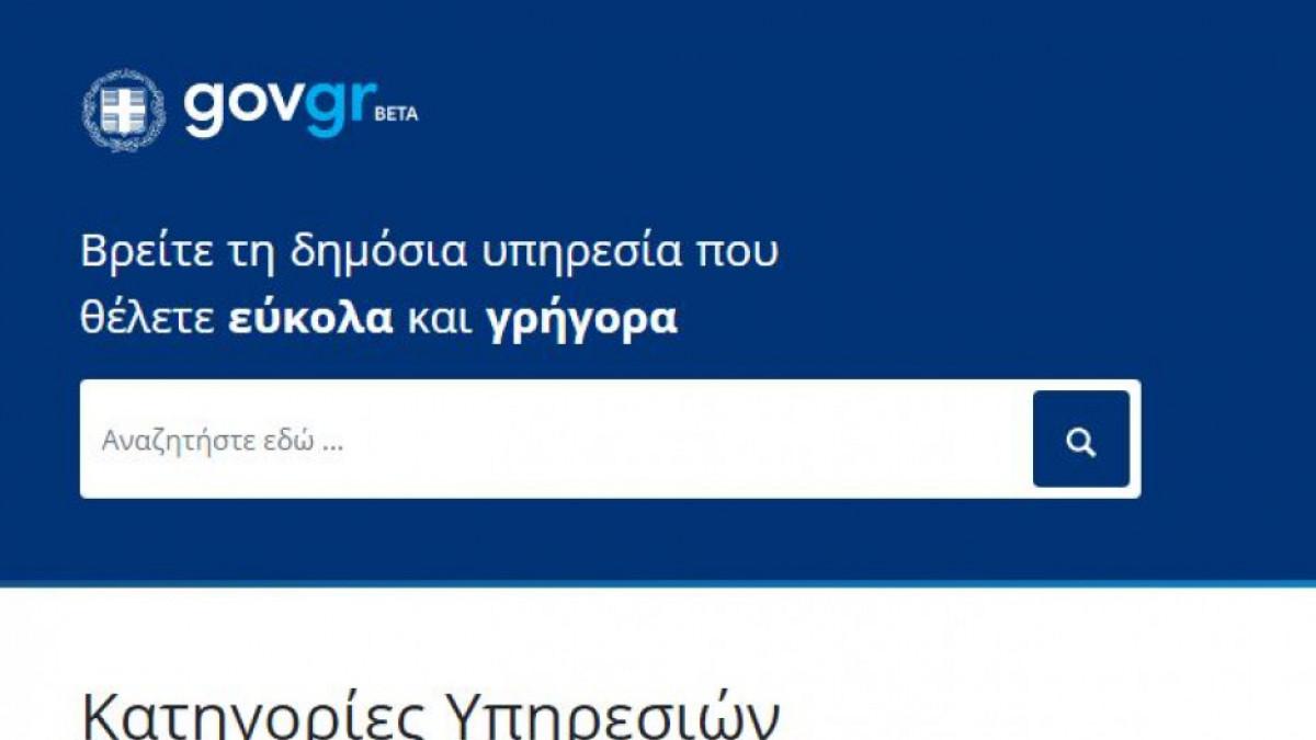 ΟΑΕΔ: Εξυπηρέτηση με βιντεοκλήση - Σε λειτουργία το myOAEDlive
