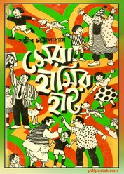Sera Hasir Hat by Sanjib Chottopadhyay