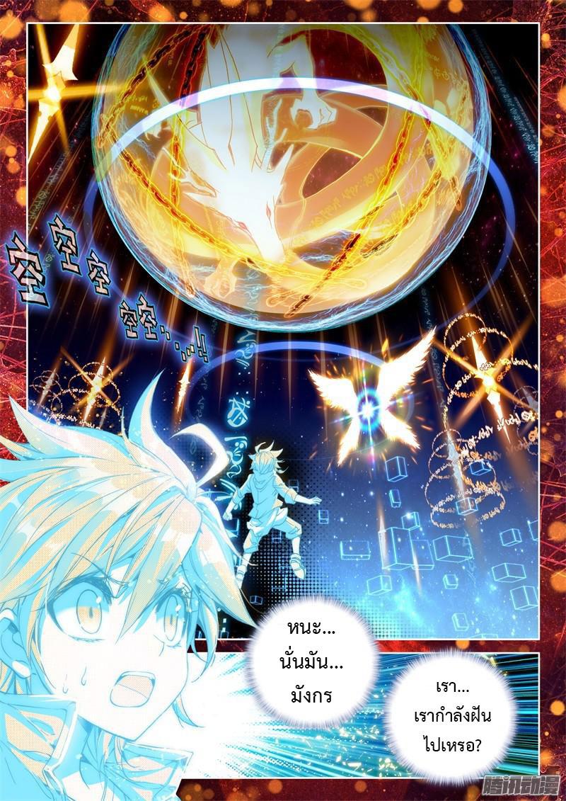 อ่านการ์ตูน Douluo Dalu 3 The Legends of The Dragon Kings 35 ภาพที่ 14
