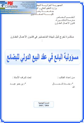 مذكرة ماجستير: مسؤولية البائع في عقد البيع الدولي للبضائع PDF