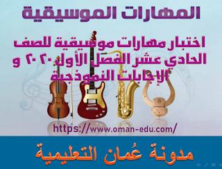 اختبار مهارات موسيقية للصف الحادي عشر الفصل الأول