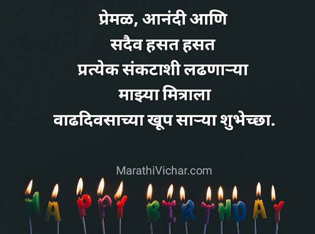 happy birthday wishes to friend in marathi