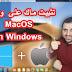 ( Mac on Windows ) [4K]✅كيفية تثبيت نظام ماك على ويندوز🤩بدون فورمات+ اخر تحديث