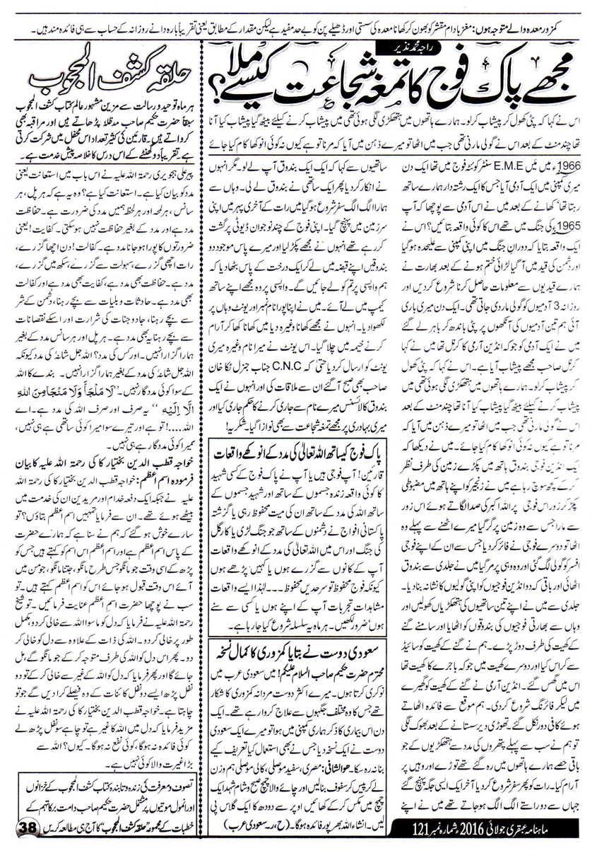 Ubqari Pak Fauj