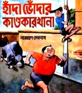 Hada-Voda Part 4 Bengali comics story in PDF format