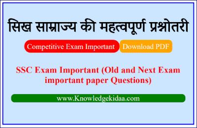 सिख साम्राज्य की महत्वपूर्ण प्रश्नोतरी   SSC Exam Important sikh samrajay Questions and Answer   PDF Download  