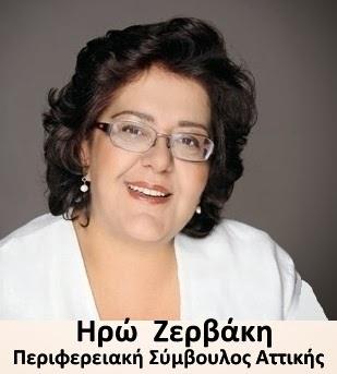 Ηρώ Ζερβάκη : Προς δήθεν «θιγόμενους από τη δήλωση της Ρένας Δούρου»