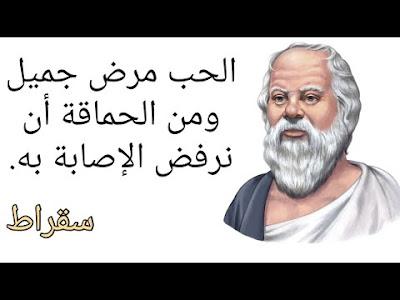اقوال سقراط عن الحب