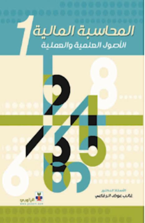 كتاب مبادئ المحاسبة المالية للصف الأول التجاري pdf