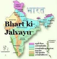 Bhart ki Jalvayu - भारत के जलवायु प्रदेश pdf