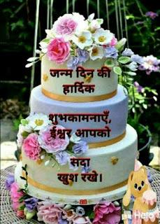 birthday cake images with hindi wish2