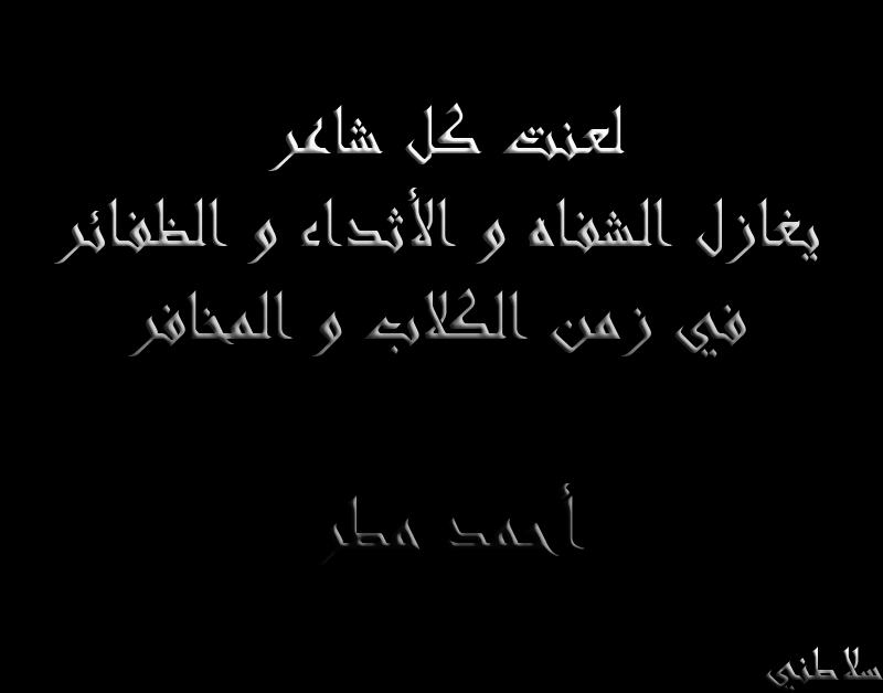 وقل رب زدني علما السلفية هي العدو حمادي بلخشين