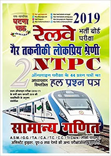 RAILWAY NTPC GENERAL MATHS SOLVED PAPER