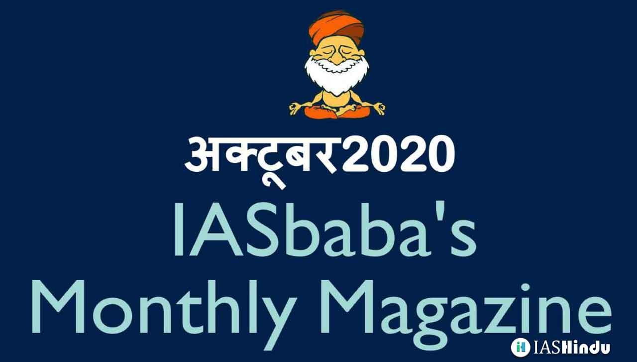 IAS baba मासिक करंट अफेयर्स अक्टूबर 2020