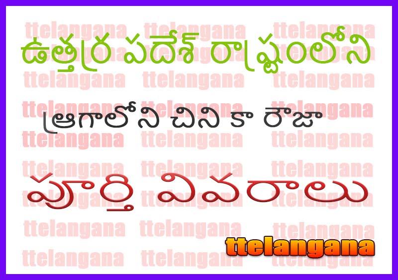 చిని కా రౌజా