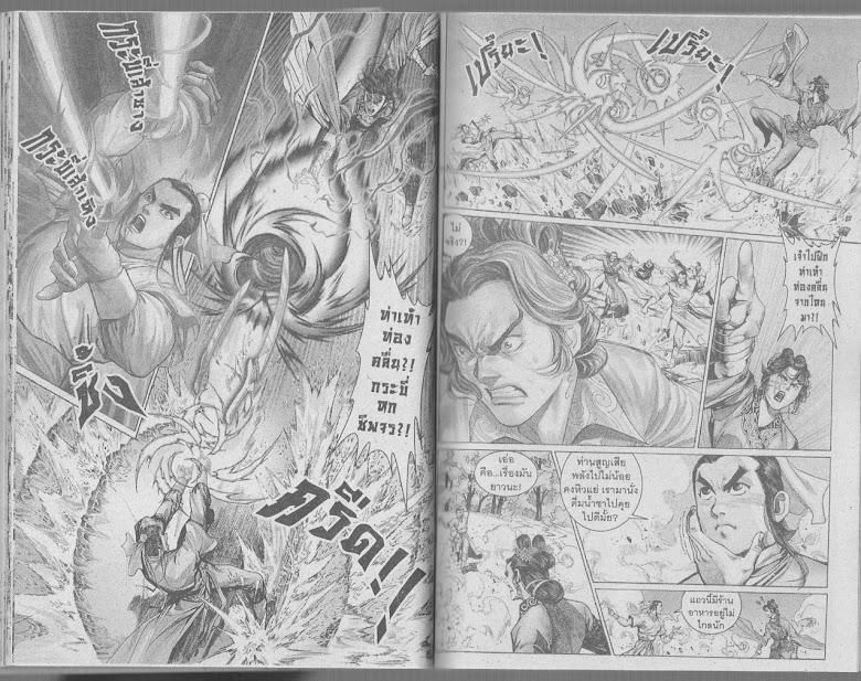 Demi Gods & Semi Devils - หน้า 22