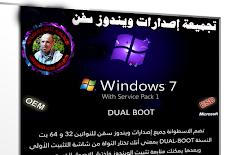 تحميل تجميعة إصدارات ويندوز سفن بتحديثات ديسمبر 2018 | Windows 7 SP1 33in1 Dual-Boot