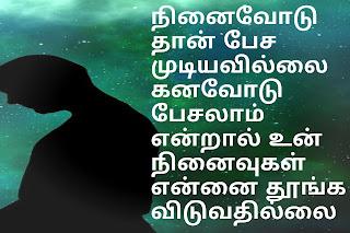 Tamil sad kavithai image