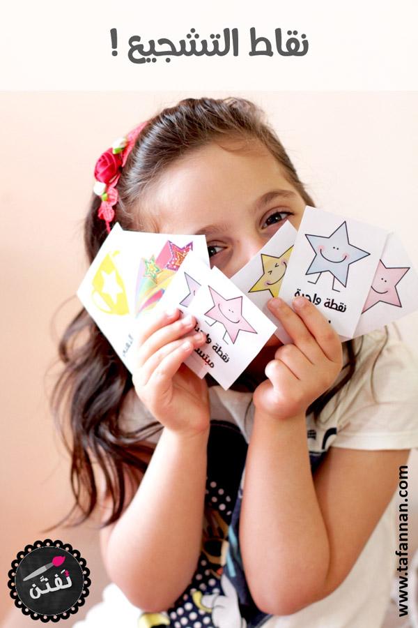 نقاط التشجيع كيف أشجع طفلتي على التجاوب والإنجاز Points cards for rewarding and positive parenting