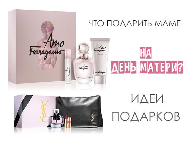 Идеи подарков в интернет-магазине Notino что подарить маме на День матери?