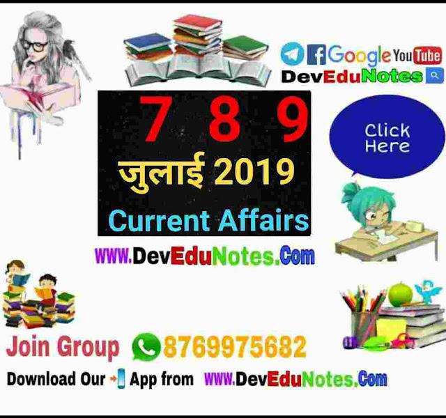 july 2019 current affairs, www.devedunotes.com