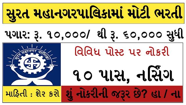 Surat Municipal Corporation Recruitment for 398 Medical Officer, Staff Nurse, Wordboy & Aaya Posts 2021