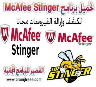 McAfee Stinger