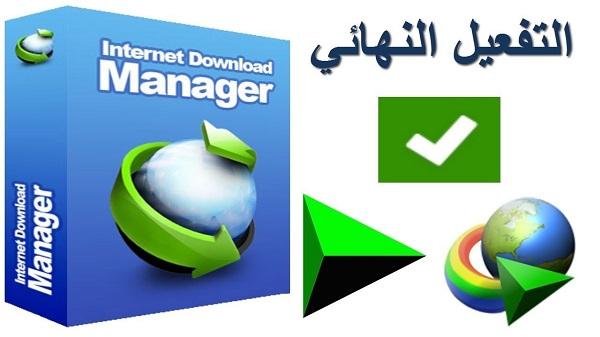 حل مشكلة الرقم التسلسلى في برنامج انترنت داونلود مانجر Internet Download Manager 2019 اخر اصدار