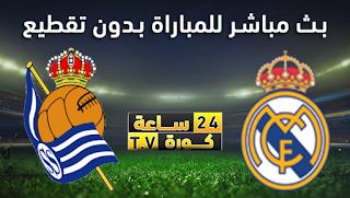 مشاهدة مباراة ريال سوسيداد وريال مدريد بث مباشر بتاريخ 21-06-2020 الدوري الاسباني