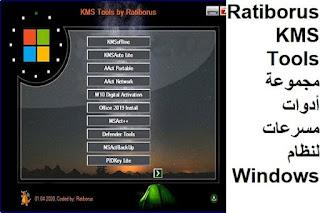 Ratiborus KMS Tools 1-5-2020 مجموعة أدوات مسرعات لنظام Windows