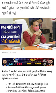 There will be curfew or lockdown in Gujarat, what was the answer given by Nitin Patel