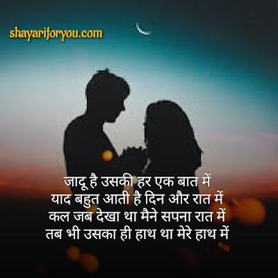 Hindi romantic shayari / English romentic shayari / shayari photo / shayari image