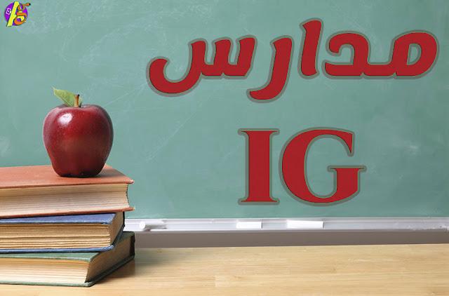 """كل ما تريد معرفتة عن مدارس ال """"IG"""""""