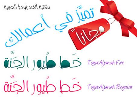 تحميل خط طيور الجنة مجاناً, مكتبة الخط العربي للفوتوشوب, Toyor Aljanah Font free Download,