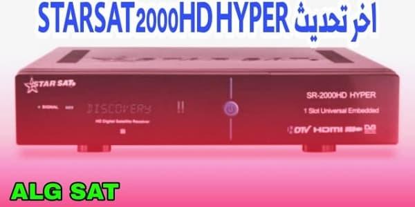 أخر تحديث ستار سات 2000- STARSAT 2000HD HYPER- جديد ستار سات -