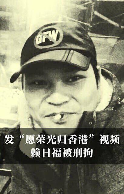 民主维权人士赖日福(网名花满楼)因发文支持香港反送中 遭广州警方以涉嫌寻衅滋事罪刑事拘留