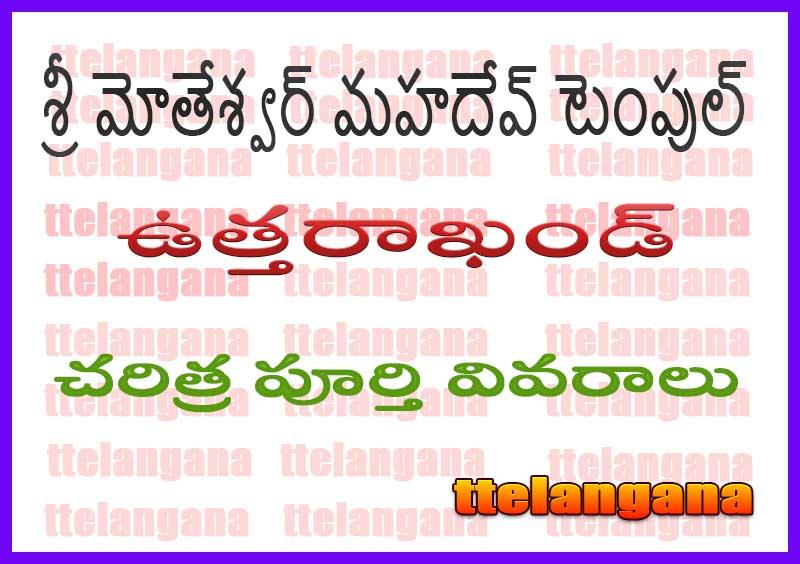 శ్రీ మోతేశ్వర్ మహదేవ్ టెంపుల్ ఉత్తరాఖండ్ చరిత్ర పూర్తి వివరాలు