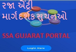 TEACHER LEAVE ENTRY MARGDARSHIK SUCHANAO FOR SAS GUJARAT PORTAL