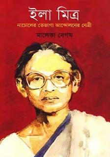 ইলা মিত্র- মালেকা বেগম