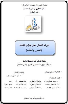 مذكرة ماستر: جرائم التستر على جرائم الفساد (الصور والعقاب) PDF