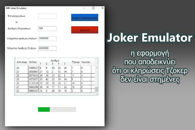 joker emulator - δωρεάν εφαρμογή που προσομοιώνει τις κληρώσεις του joker