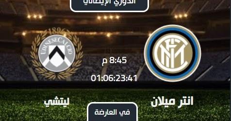 مشاهدة مباراة انتر ميلان وليتشي بث مباشر اليوم الإثنين 26-8-2019 في الدوري الايطالي