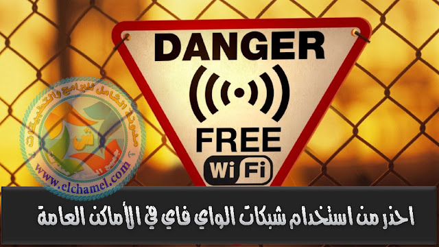 احذر من استخدام شبكات الواي فاي في الأماكن العامة