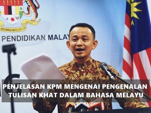 Penjelasan Kementerian Pendidikan Malaysia Mengenai Pengenalan Tulisan Khat dalam Bahasa Melayu
