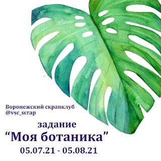 """Задание """"Моя ботаника"""" до 5 августа"""