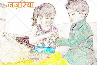 Nazaria in Hindi