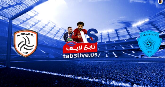 نتيجة مباراة الشباب السعودي والباطن اليوم 2021/04/10 الدوري السعودي