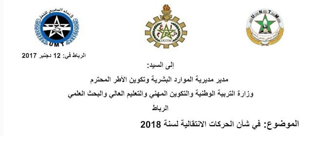 ثلاث نقابات تراسل الوزارة في شأن الحركات الانتقالية 2018