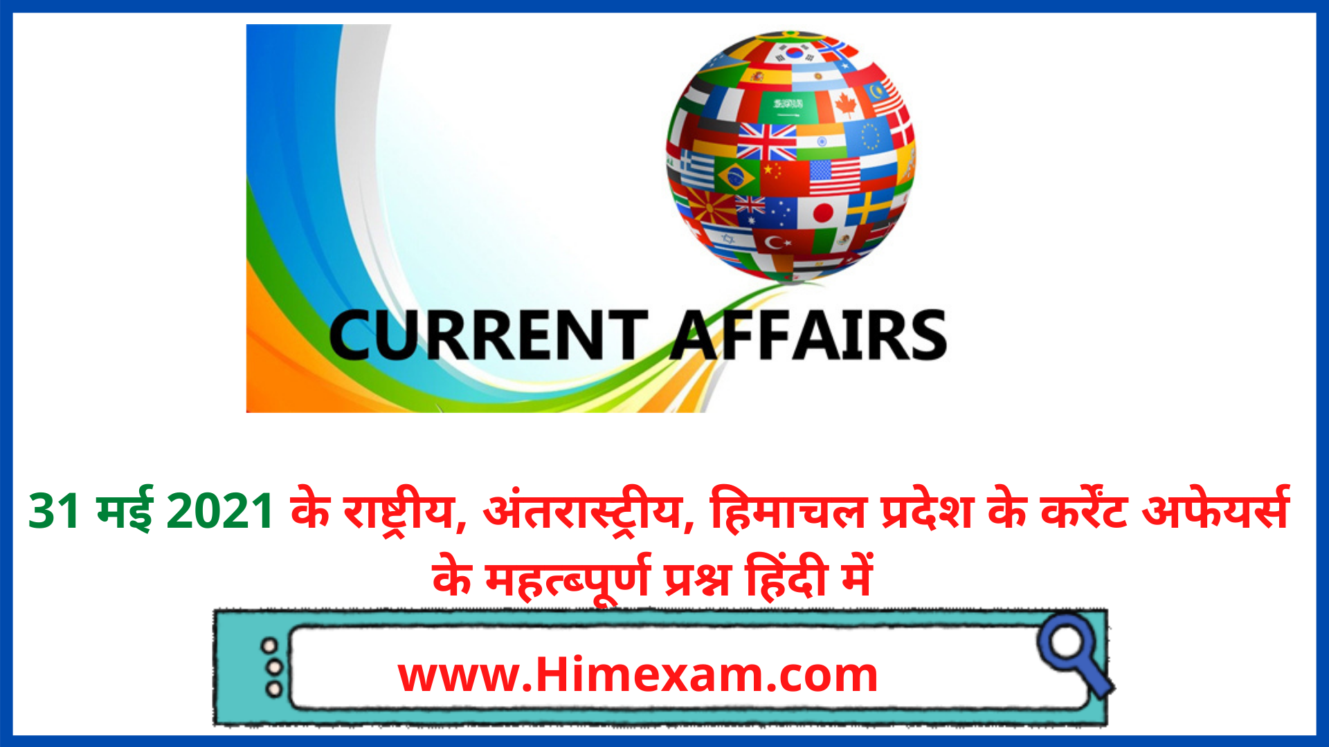 Daily Current Affairs 31 May 2021 In Hindi
